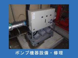 ポンプ機器設置 修理
